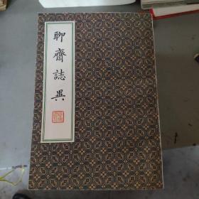 聊斋志异(全四册)齐鲁书社  影印版1981年1版1印