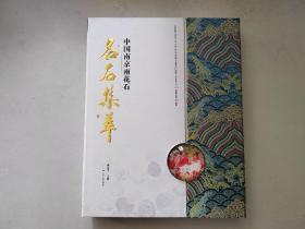 中国南京雨花石名石集萃(正版品好)