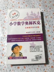 小学数学奥林匹克名师辅导DVD版适用于小学1-6年级【未拆封】