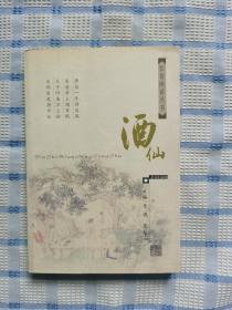 饮食闲话丛书:酒仙