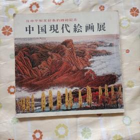 日中平和友好条约缔结记念:中国现代绘画展