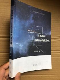 """人类命运:自我存在的复杂性(正版现货 )本书作者白利鹏签名本"""""""