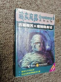 鸡皮疙瘩系列丛书:古墓毒咒・魔镜隐身记:鸡皮疙瘩系列