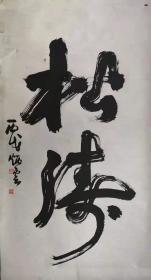 中国书法家协会会员、山东省书法家协会顾问、济南市书法家协会主席杨炳云书法