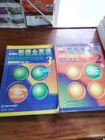 新概念英语 新版3:培养技能+新概念英语2
