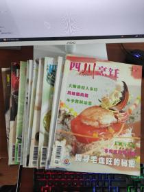 四川烹饪2009年 1~7月号  8~12月上半月刊  (共12本)