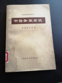 中医各家学说(馆藏书)