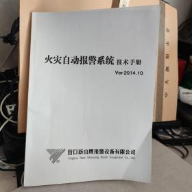 火灾自动报警系统技术手册