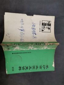 长沙市北区文史资料 第一辑