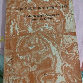 中国各地质历史时期生物礁 曾鼎乾签赠本