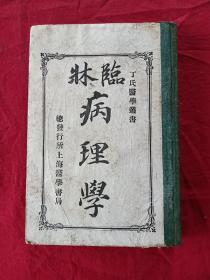 丁氏医学丛书(临床病理学)   精装 民国元年( 1912年)  一版一印  书品好