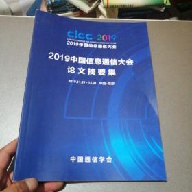 2019中国信息通信大会论文摘要集