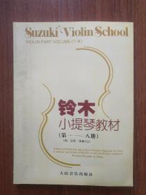 铃木小提琴教材 附光盘
