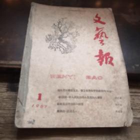 文艺报1961/1.6..8.11四册