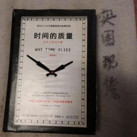 时间的质量(精装版)