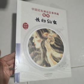 长白仙女/中国民族神话故事典藏绘本