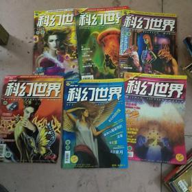 科幻世界(2001,3.8.9.10.11.12月)6本合售