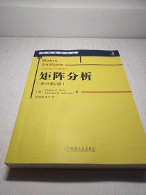 华章数学译丛:矩阵分析(原书第2版 )