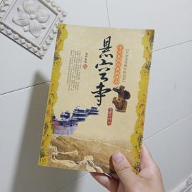 悬空寺:古建筑传说