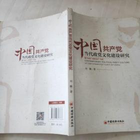 中国共产党当代政党文化建设研究