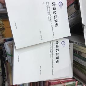 唐诗总集纂要(全二册)
