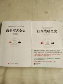 商业模式全史 经营战略全史 两册合售
