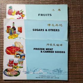 中国粮油食品进出口总公司目录。肉食及罐头,糖及其他,水果