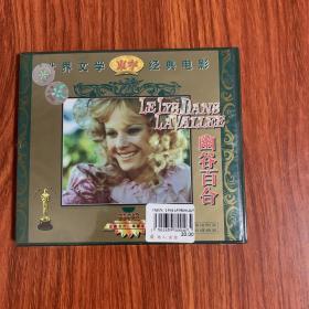 CD 幽谷百合(未拆封)