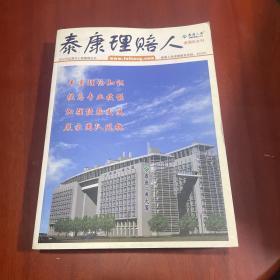 泰康理赔人 二周年合刊 2007年9月-2009年8月