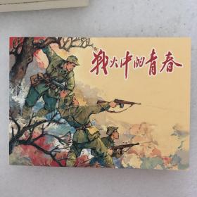 战火中的青春(有瑕疵)32开平装连环画(日出东方散本)