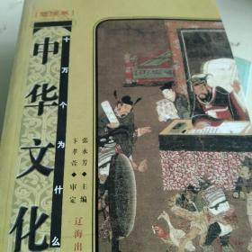 中华文化十万个为什么.第一辑.法律卷