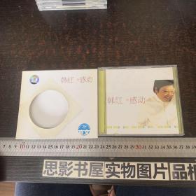 韩红 感动  CD【全1张光盘】