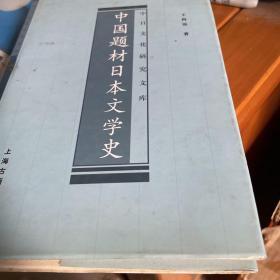 中国题材日本文学史
