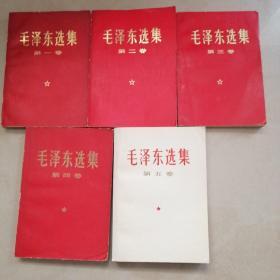 毛泽东选集 (全五卷)