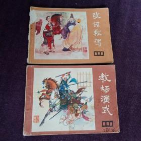 连环画:《说唐》两册合售(改诏救驾,教场演武 )