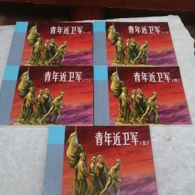 连环画 《青年近卫军》(一,二,三,四,五册全)华三川 绘画,人民美术出版社。=