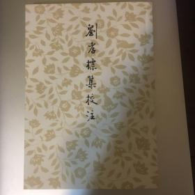 刘孝标集校注(修订本)