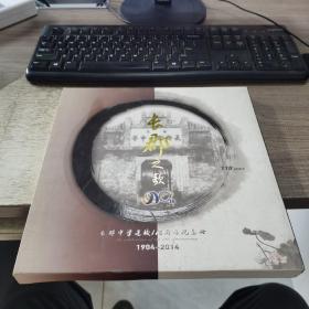 长郡之歌 长郡中学建校110周年纪念册1904-2014(邮册) 带函套