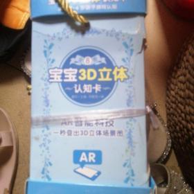 宝宝3D认知卡 盒装全8册 含外装盒