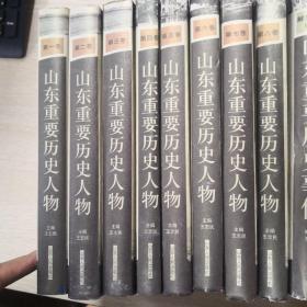 山东重要历史人物(全八卷)