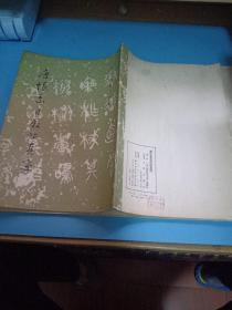 唐怀素自叙帖真迹(1986年一版一印)