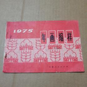 1975年画缩样(二)书品请仔细见图