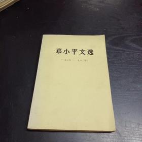 《邓小平文选》(1975-1982)