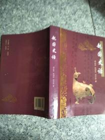 赵国史话  原版内页干净