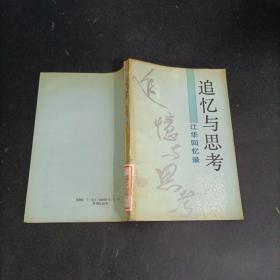 追忆与思考:江华回忆录  一版一印