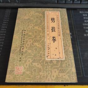 劈挂拳——中国武术系列规定套路