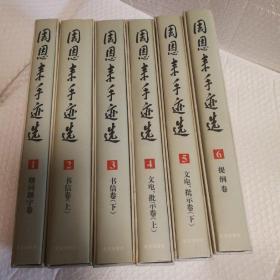 周恩来手迹选【6函6册精装全。私藏无章未翻阅。1998年一版一印。印数3000。每册封底封面压模褶皱痕。函套自然旧。仔细看图。】