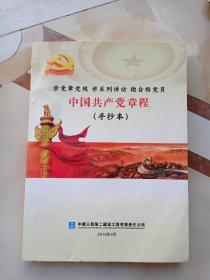 中国共产党章程手抄本