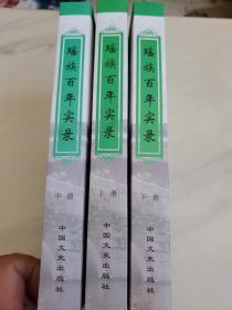 瑶族百年实录(上中下)