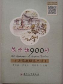 苏州话900句(吴侬软语苏州话)
